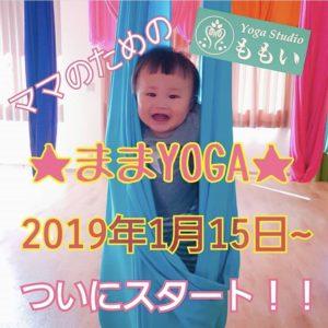 ママヨガ Miyabi